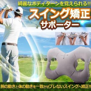 ゴルフ用 スイング 矯正 サポーター 手打ち防止 ボディターン KZ-GOLSUP  即納 kasimaw