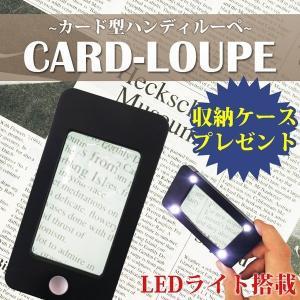 カード型 ルーペ 薄型 LEDライト 電池式 コンパクト ポケット 文章 本 小説 新聞 拡大鏡 KZ-CARDLOUPE 即納|kasimaw