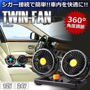 車載扇風機 ツインファン 角度調節 12V 24V 車内 シガー 風量調節 車中泊 KZ-HX  予約|kasimaw