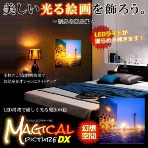 LED搭載 マジカルピクチャーDX 海外の風景編 光る絵画 外国 アート 風景 部屋 インテリア 照明 おしゃれ 人気 10種類 KZ-MAGPIC 即納|kasimaw