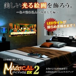 LED搭載 マジカルピクチャーDX 2 詰め込み編 光る絵画 外国 アート 風景 部屋 インテリア 照明 おしゃれ 人気 9種類 KZ-MAGPIC02 予約|kasimaw