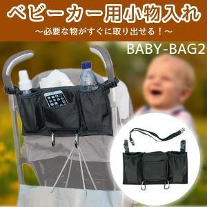 ベビーカー用小物入れ ベビー用品 ベビーカー用 KZ-BABY01 予約|kasimaw