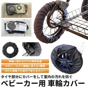 ベビーカー用 車輪カバー タイヤカバー 汚れ防止 室内 1枚組 KZ-BEBIKABA 即納|kasimaw