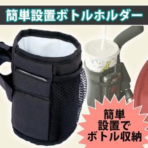 簡単取り付けボトルホルダー ポケット搭載で多収納 自転車 ベビーカー カート KZ-BOTHOL 即納|kasimaw