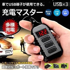 車用 USB 3連ポート 充電マスター 電圧計 内臓 シガーソケット 携帯 スマホ タブレット デジカメ 電子機器 カー用品 人気 車中泊 KZ-JUUMAN 即納|kasimaw