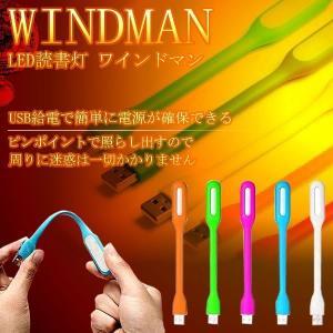 USB デスクライト 角度調節自由 ブックライト モバイルライト 充電ケーブル KZ-WINDMAN 即納|kasimaw