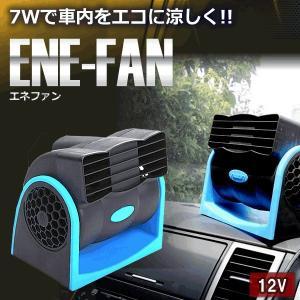 12V 車載 冷風器 エコ ファン シガー電源 角度調節 風量調節 FAN01|kasimaw