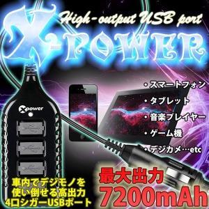 高出力7200mAh 車載4口USBポート シガー 12V 充電 スマートフォン タブレット 延長 1.5A 2.1A 急速充電 ハブ KZ-G4-XPOWER 即納|kasimaw