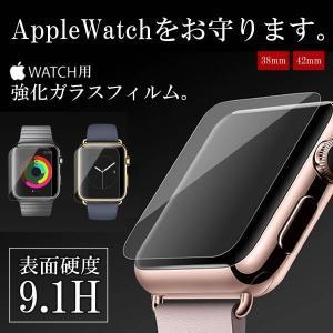 Apple Watch アップルウォッチ 専用 強化 ガラスフィルム 9H 透明度 気泡のできにくい スマホ 携帯 iPhone 腕時計 KZ-PHO400 即納|kasimaw