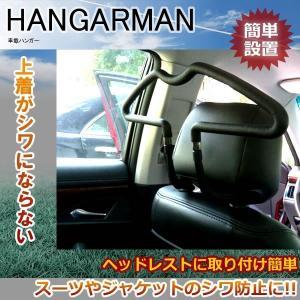 車載 ハンガー ヘッドレスト取り付け 内装 車パーツ 用品 車 インテリア シワ防止 KZ-SHAH01 即納|kasimaw