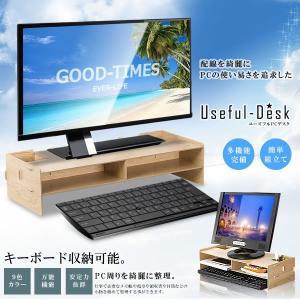 ユーズフル PC デスク 収納力 キーボード パソコン 整理 片づけ 工具不要 モニター 会社 オフィス KZ-MONI01 予約