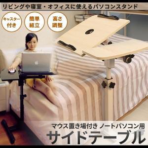 ノートパソコン用 スタンド サイドテーブル ノートPC キャスター付き 角度調整&高さ調整可能 簡単組立 スタンド リビング オフィス 寝室 KZ-201 予約 kasimaw