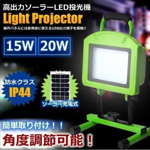 車用品 シガー付き ソーラー LED投光機 15W 20W 1000ルーメン 800ルーメン 作業灯 ワークライト 防水 角度調節 車中泊 KZ-SOLAR01 予約|kasimaw