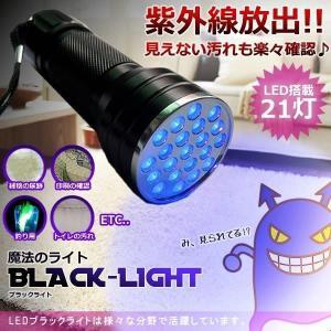 魔法のライト LED ブラックライト 21灯 汚れ 釣り 畜光力 絨毯 尿跡 チェック 偽造防止 ジェルネイル 残留確認 KZ-SHILI02 即納|kasimaw