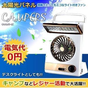 ソーラーパネル搭載 扇風機 LEDライト デスクライト 角度調節 ソーラーファン 懐中電灯 エコ KZ-FAN02 予約|kasimaw