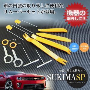 内張り 外し 工具セット 隙間スペシャリスト 車 内装 取り外し 便利  リムーバーセット 8種 12個 カー用品 人気 KZ-KOUG01 予約|kasimaw