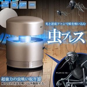 光 逆流ファン搭載 虫ブレス 蚊 掃除機 虫よけ 自動 除去 寝苦しい 寝室 リビング オフィス USB KZ-MB01 予約|kasimaw