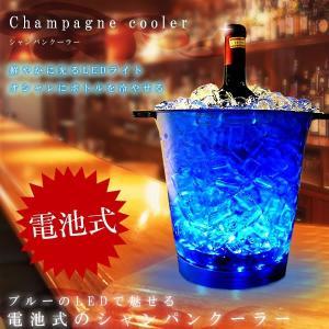 シャンパンクーラー LED ブルー 電池式 ワインクーラー パーティー インテリア NLT-H003   即納|kasimaw
