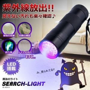 サーチライト LED ブラックライト 12灯 汚れ 釣り 畜光力 絨毯 尿跡 チェック 偽造防止 ジェルネイル 残留確認 KZ-SHILI05 予約|kasimaw