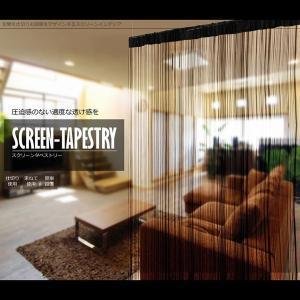 タペストリー01 お部屋 仕切り 圧迫感のない適度 透け感 インテリア 簡単設置 ストリングス コード カーテン ファブリック KZ-TP01 即納|kasimaw