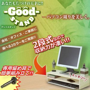 グッド PC スタンド 整理 片づけ 収納 モニター パソコン 会社 オフィス 台 KZ-GOODST 予約|kasimaw