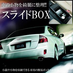 車 スライドBOX 整理 インテリア カー用品 人気 おすすめ 車中泊 KZ-CLT06 即納|kasimaw