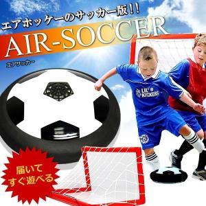 エアサッカー LEDライト搭載 組立式 吸盤 子供 室内 フルセット スポーツ SOCCER01|kasimaw
