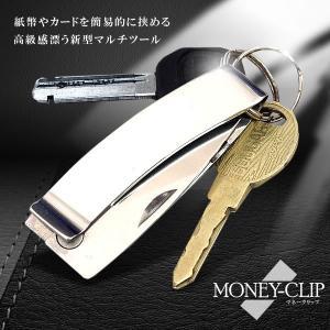 新型 マネークリップ  高級感 ベルト 豊富 機能 マルチツール 紙幣 カード 大人 KZ-MOCL01 即納|kasimaw
