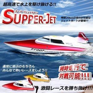 ラジコン ボート 最大8台 対戦レース 超高速 ジェットボート 船 マリンスポーツ 海 川 子供 ジェット 人気 KZ-FT007 予約|kasimaw