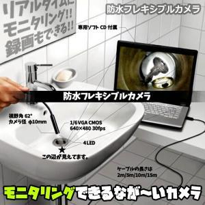 防水 フレキシブル カメラ 録画 撮影 2m 5m 10m 15m USB PC パソコン KZ-FLEX-CAM 即納|kasimaw