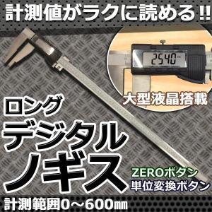 ラクラク読める 600mm 大型デジタルノギス 大型液晶 工具 測定 KZ-BIGNGS 即納|kasimaw