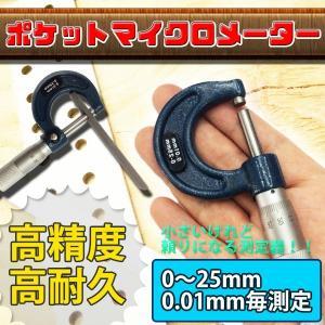 ノギスよりも高精度 マイクロメーター 手の平 ポケット コンパクト 0〜25mm 炭素鋼とタングステンによる高耐久性 DIY 日曜大工 プロ KZ-MICMT 即納|kasimaw