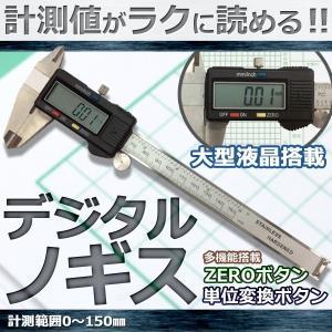 ラクラク読める デジタルノギス 大型液晶 工具 測定 KZ-A006 即納|kasimaw