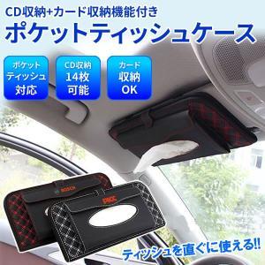 車載用 ポケットティッシュケース CD収納付き カードポケット 収納 サンバイザー 車中泊 KZ-TEPORA 即納|kasimaw