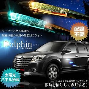 車用 LED搭載ライト ドルフィン 太陽光 ソーラーパネル 配線不要 高級感 振動検知 カー用品 人気 おすすめ 人気 外装 車中泊 KZ-DILFIN 即納|kasimaw