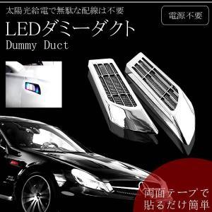 LED ダミーダクト ソーラー給電 配線不要 左右セット 簡単取付 オシャレ 外装 カー用品 車中泊 KZ-STK01 即納|kasimaw
