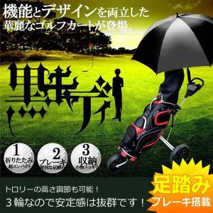 ゴルフ カート 黒キャディ 3輪 GOLF ゴルフバッグ 折りたたみ ゴルフクラブ ブレーキ KZ-B-CADDY  即納|kasimaw