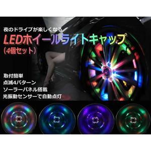 LED ホイールライトキャップ ダブルセンサー 自動点灯 4パターン 配線不要 ソーラーパネル 汎用 パーツ イルミネーション 照明 KZ-CARPA04 即納|kasimaw