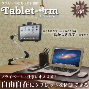タブレット アーム スタンド 仕事 パソコン周り オフィス 便利 固定 キッチン iPad 机 デスク KZ-TABST 即納|kasimaw