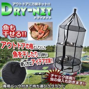 ドライネット 魚 アウトドア 一夜 干し 釣り レジャー 網 万能 虫 食器 棚 便利 KZ-AMIO 予約|kasimaw