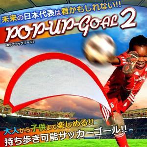ポップアップ ゴール サッカーゴール シュート練習 ゴール パス フットサル スポーツ用品 キーパー KZ-SUPO03 即納 kasimaw