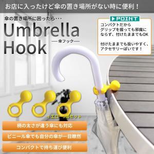 どこにでも掛けられる 傘フック 3個セット 傘ハンガー 傘ホルダー アクセサリー 目印 傘掛け 傘立て 折りたたみ傘 軽量 晴雨兼用 KZ-KASAKO 即納|kasimaw