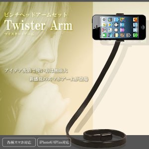 車載 スマホスタンド ピンチヘッドアームセット クリップ 角度調節 卓上スタンド iPhone6対応 車中泊 KZ-TWARM01 予約|kasimaw