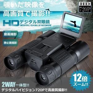 ハイビジョンHD デジタル双眼鏡 12倍 大迫力 動画 写真 撮影 録画 液晶パネル搭載 最大32GBメモリ 持ち歩き KZ-W09 即納|kasimaw