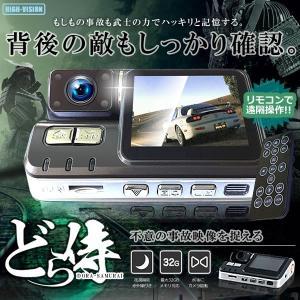 どら侍 ドライブレコーダー 液晶 リモコン操作 Gセンサー 動体検知 暗視 カメラ 前後撮影 簡単設置 吸盤式 録画 カー用品 人気 KZ-DRA-SAMURAI 予約 kasimaw