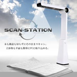 スキャンステーション USB 立体物 平面 スキャナー パソコン テレビ 本 雑誌 撮影用マット KZ-SCANST 予約|kasimaw