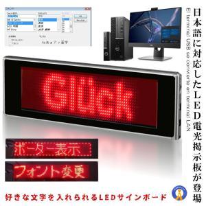 動いて光る LED メッセージ  ボード 動画 サイン ボード 日本語対応 電光掲示板 看板 USB 専用ソフト付属 高機能 多機能 店舗装飾 KZ-LEDSIGN  予約|kasimaw