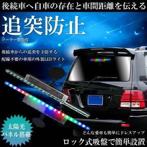 ソーラー 警告灯 DX  追突防止 3色LED 太陽光パネル 配線不要 後続車 高速道路 事故防止 車中泊 KZ-CARL03 即納|kasimaw