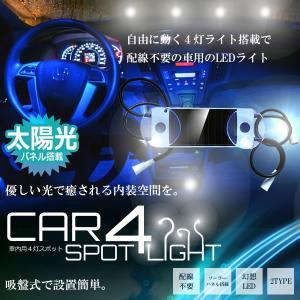 車内用 4灯 フレシキブル スポットライト 自由自在 吸盤式 ソーラー 太陽光パネル 電源不要 内装 照明 カー用品 車中泊 KZ-CARL04 予約|kasimaw