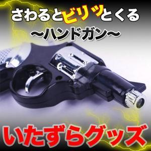電気ショック ハンドガン キーホルダー いたずらグッズ ジョークグッズ ドッキリDENHANDGUN11|kasimaw